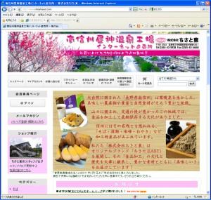 南信州昼神温泉工場インターネット直売所 - 株式会社ちさと東